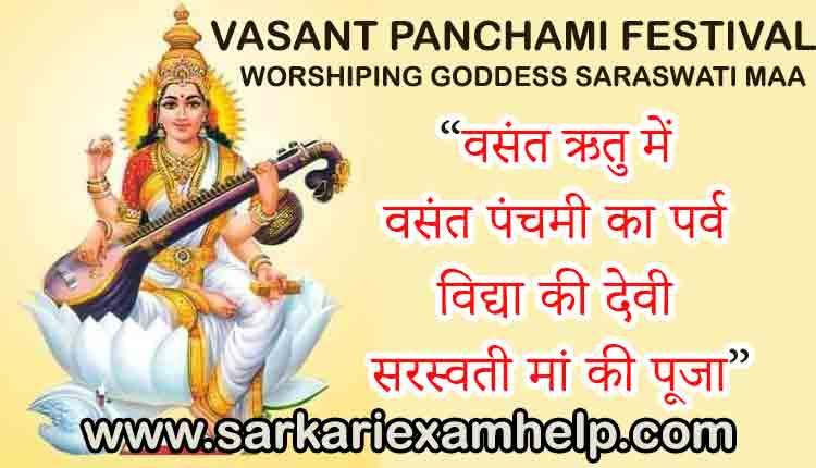 Vasant Panchami in Hindi 2021