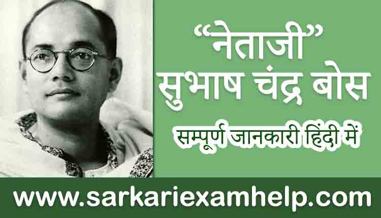 Netaji Subhas Chandra Bose Full History & Biography in Hindi | नेताजी सुभाष चंद्र बोस जयंती 23 January 2020