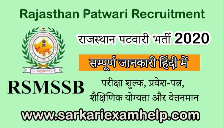Rajasthan Patwari Recruitment Bharti Online Form 2020 Details in Hindi