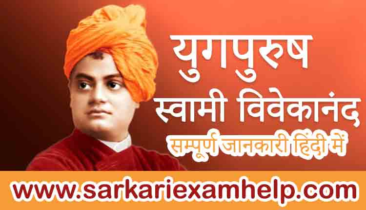 युगपुरुष : स्वामी विवेकानंद   Yugpurush Swami Vivekananda