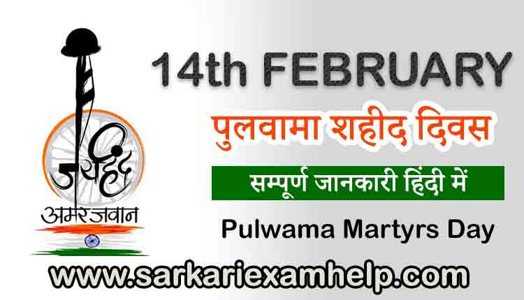 14 February Pulwama Martyrs Day | 14 फरवरी पुलवामा शहीद दिवस