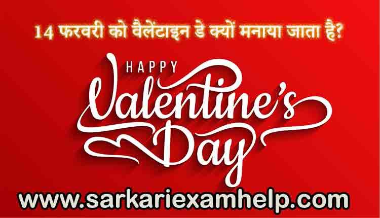 Why is Valentine's Day Celebrated on 14th February? 14 फरवरी को वैलेंटाइन डे क्यों मनाया जाता है?