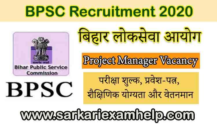 BPSC Recruitment 2020: बिहार लोकसेवा आयोग BPSC 69 पदों के लिए वैकेंसी ऑनलाइन आवेदन करें
