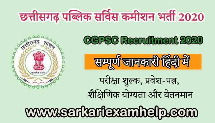 CGPSC Recruitment 2020: छत्तीसगढ़ पब्लिक सर्विस कमीशन भर्ती 2020