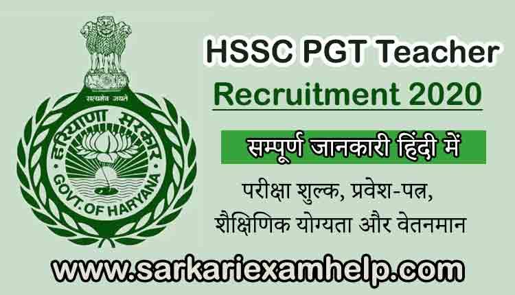 HSSC PGT Sanskrit Teacher Recruitment 2021