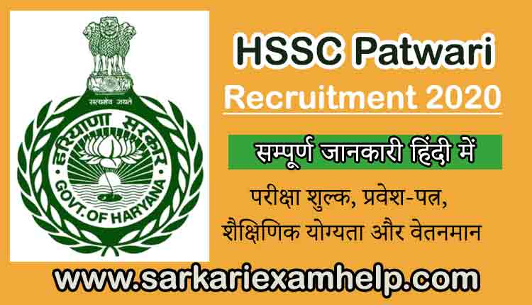 HSSC Patwari Recruitment 2020 की 21 सरकारी नौकरी की पूरी जानकारी