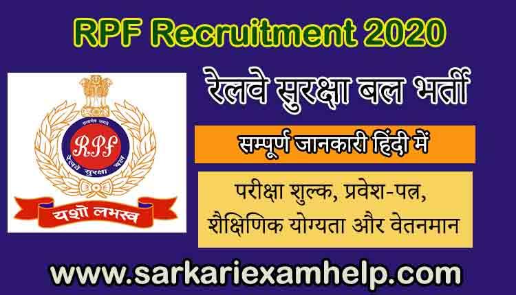 RPF Recruitment 2020: रेलवे सुरक्षा बल भर्ती 2020 सीधी भर्ती के लिए आवेदन ऑनलाइन जारी