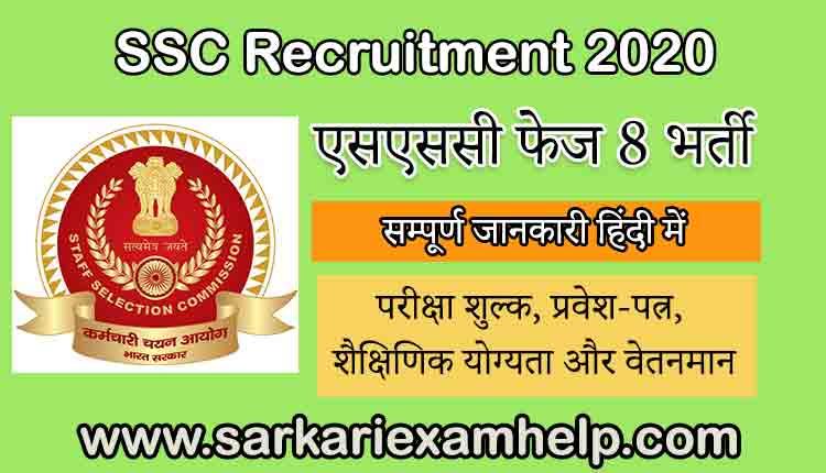 SSC Recruitment 2020: एसएससी फेज 8 भर्ती 2021 आवेदन प्रक्रिया 20 मार्च तक