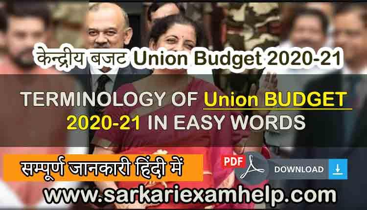 Union Budget 2020कीशब्दावलीआसानशब्दोंमें: TERMINOLOGY OF Union BUDGET 2020-21 IN EASY WORDS | Union Budget 2020-21 PDF Download in Hindi