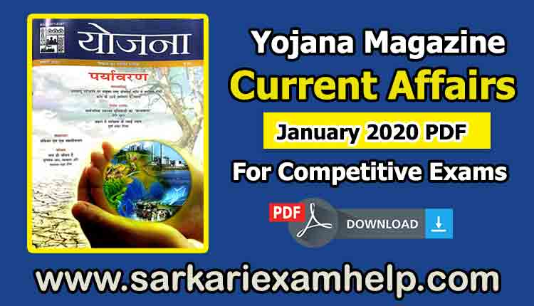 Yojana (योजना) Magazine January 2020 PDF Download in Hindi & English