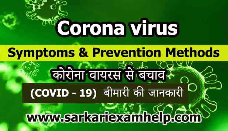 Corona virus Symptoms & Prevention Methods in Hindi