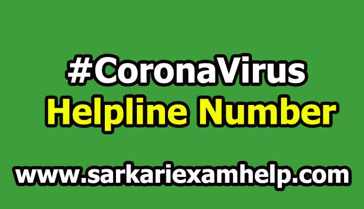 CoronaVirus Helpline Number - स्वास्थ्य मंत्रालय ने अलग-अलग राज्यों के लिए कोरोना वायरस हेल्पलाइन नम्बर जारी किया