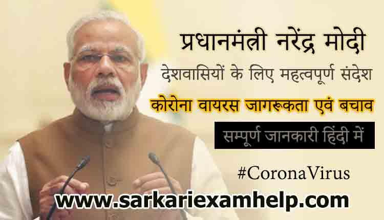 Coronavirus in India: PM Modi Speech on CoronaVirus Awareness and Prevention in Hindi