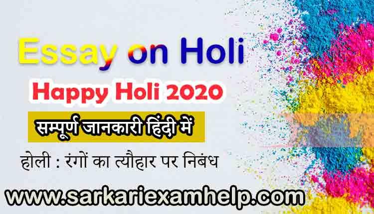 9 मार्च होली : रंगों का त्यौहार पर निबंध   9 March 2020 Essay on Holi, Festival of Colors