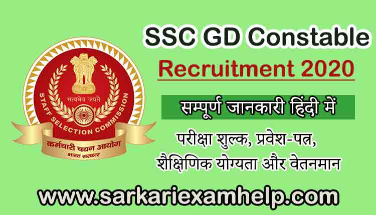 SSC GD Constable Recruitment 2020 Exam Pattern And Syllabus in Hindi