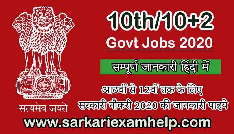 Sarkari Result 10th/10+2 Govt Jobs 2020 - आठवीं से 12वीं तक के लिए सरकारी नौकरी 2020 की जानकारी पाइये