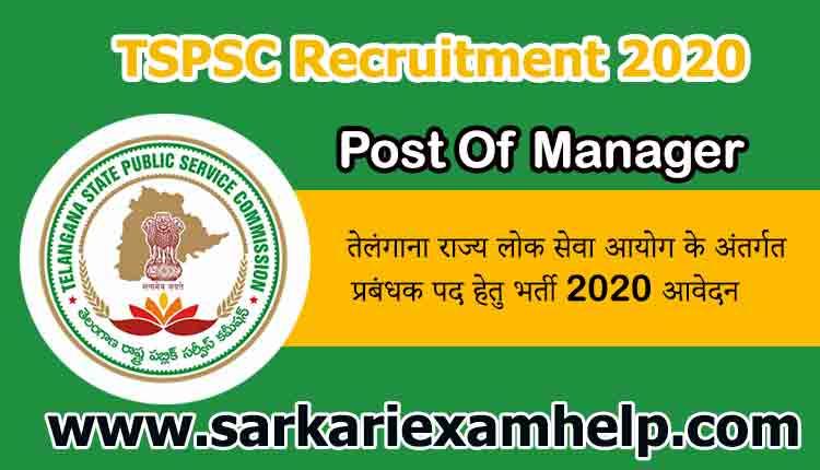 TSPSC Recruitment 2020 - तेलंगाना राज्य लोक सेवा आयोग के अंतर्गत प्रबंधक पद हेतु भर्ती 2020 आवेदन करें