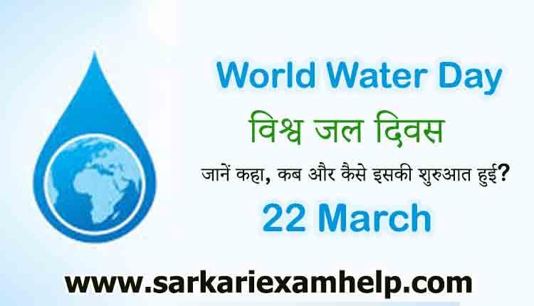 World Water Day - 22 मार्च ' विश्व जल दिवस ' जानें कहा, कब और कैसे इसकी शुरुआत हुई?