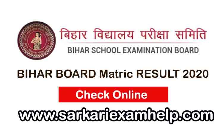Bihar Board 10th Result 2020 आज 20 May क़ो जारी होगा