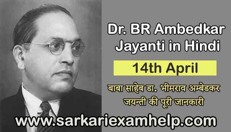 Dr. BR Ambedkar Jayanti in Hindi