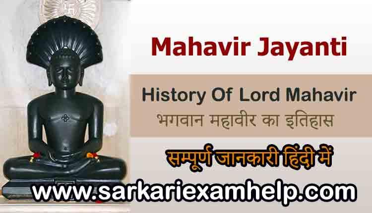 Mahavir Jayanti in Hindi
