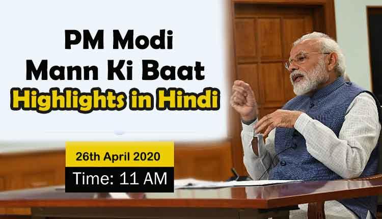 Mann ki Baat Highlights in Hindi
