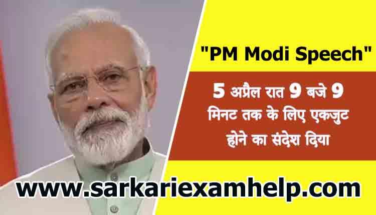 PM Modi Speech -प्रधानमंत्री नरेंद्र मोदी ने 5 अप्रैल रात 9 बजे 9 मिनट तक के लिए एकजुट होने का संदेश दिया