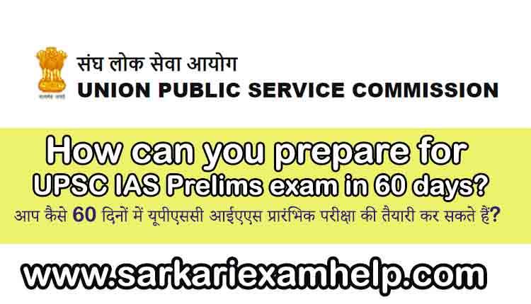 UPSC Prelims Exam 2020 - How Can You Prepare for UPSC IAS Prelims-Exam in 60 Days?