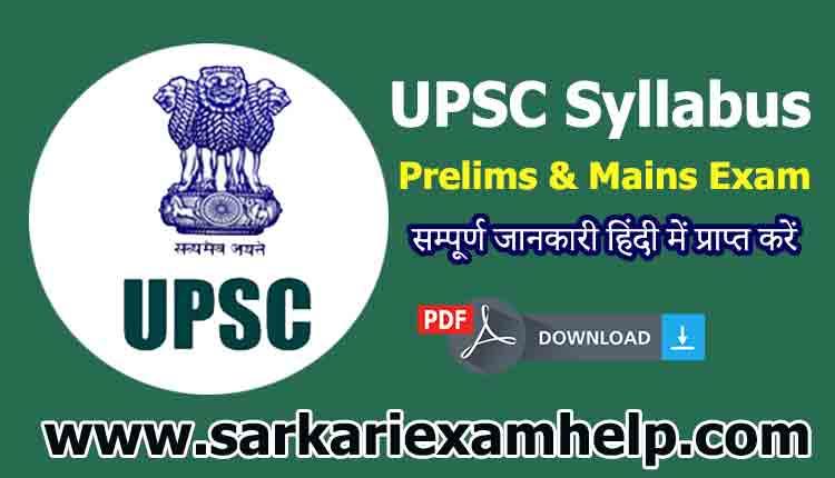 UPSC Syllabus 2021 in Hindi - Prelims and Mains Exam