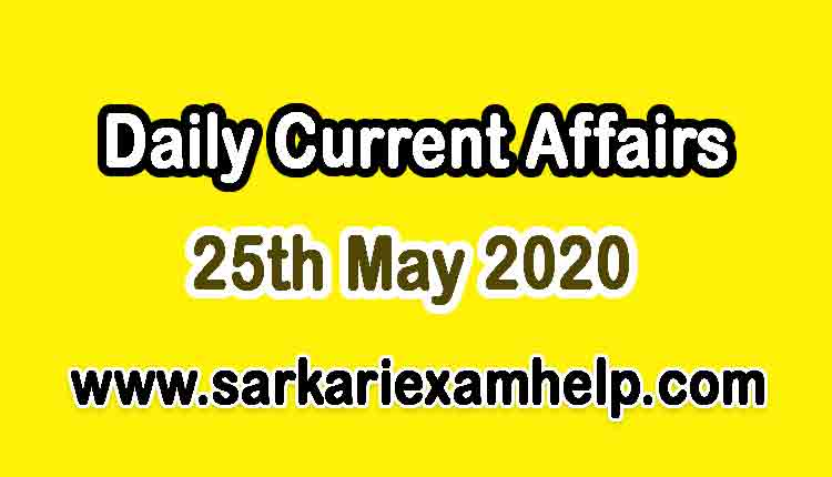 25th May 2020 Today Top 10 Daily Current Affairs In Hindi