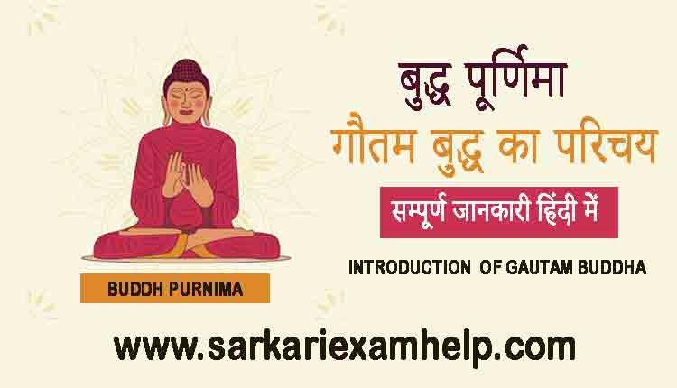 Buddh Purnima in 2020
