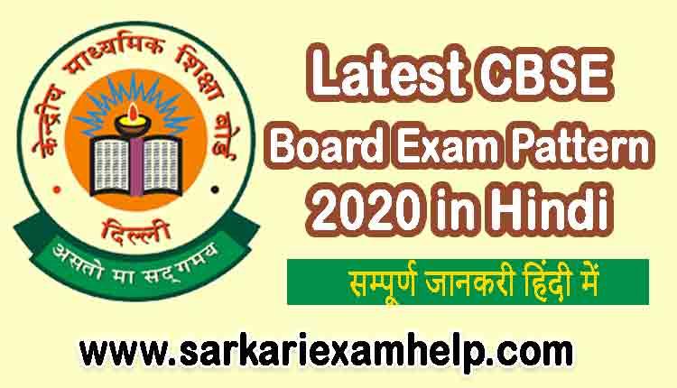 CBSE Board Exam Pattern 2021