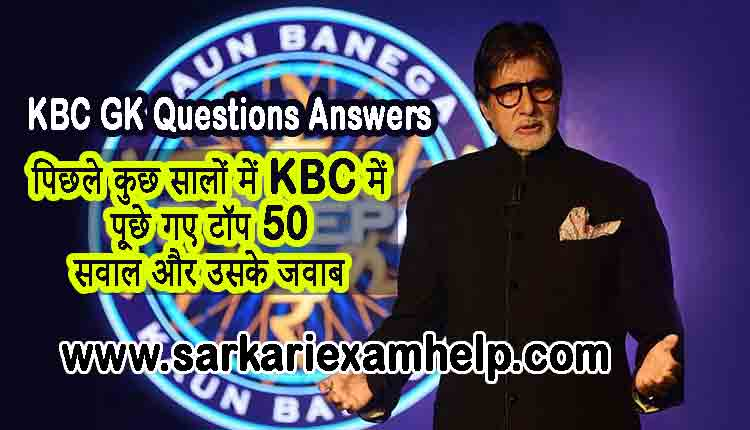 KBC GK Questions Answers