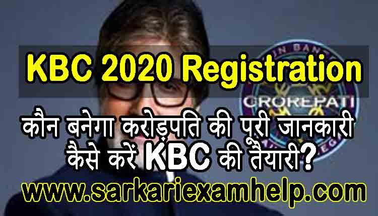KBC 2020 Registration