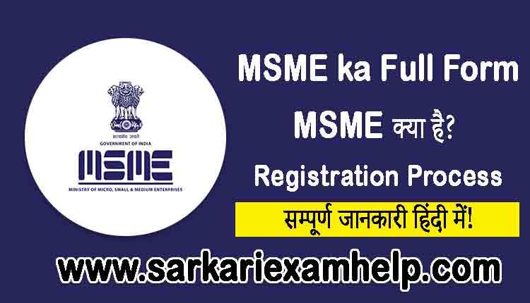 MSME ka Full Form kya hai, New Definition और Registration Process से संबंधित जानकारी पाएं हिंदी में