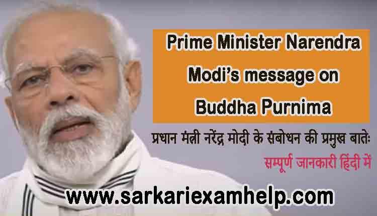 Prime Minister Narendra Modi's message on Buddha Purnima