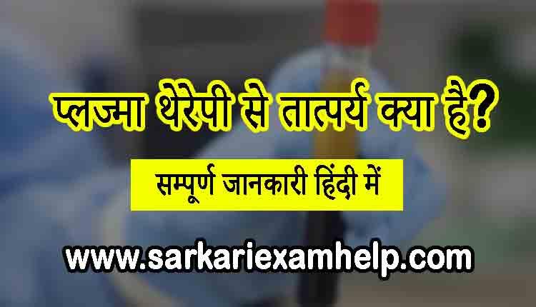 Plasma Therapy in Hindi