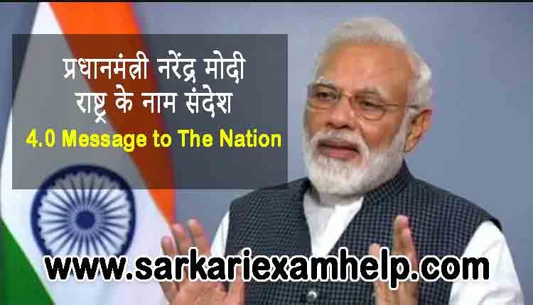 प्रधानमंत्री नरेंद्र मोदी का राष्ट्र के नाम संदेश: 4.0 Message to The Nation
