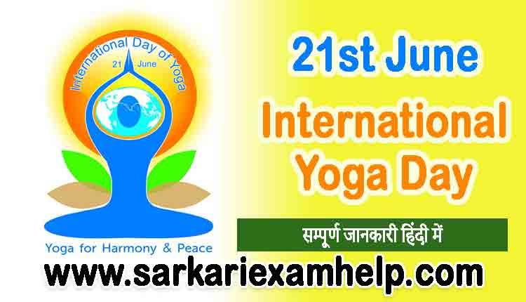 21 जून 2020 अंतर्राष्ट्रीय योग दिवस - 21st June 2020 International Yoga Day