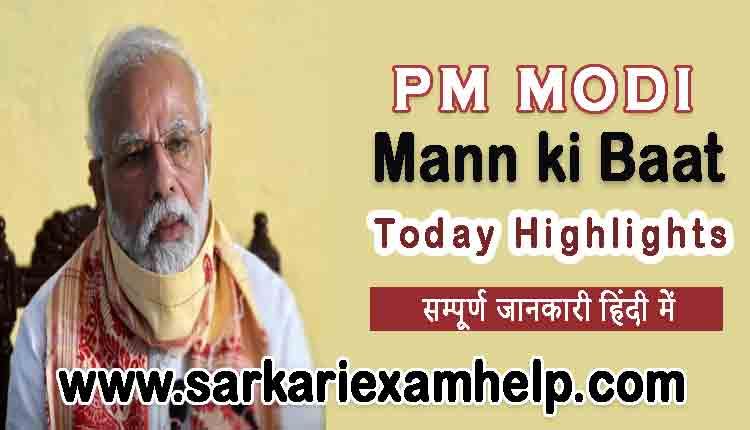 """PM Modi Mann ki Baat in Hindi -28 जून 2020 प्रधानमंत्री नरेंद्र मोदी की """"मन की बात"""""""