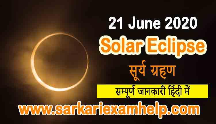 21 जून 2020 का सूर्य ग्रहण - 21 June 2020 Solar Eclipse in Hindi