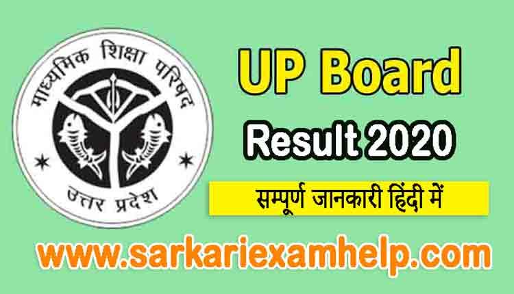 Upmsp Up Board 10th/12th Result 2020 - यूपी बोर्ड कक्षा 10 और 12 का परिणाम जारी, Download करें