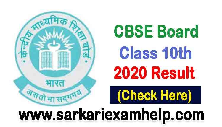 CBSE Board Class 10th Result 2020