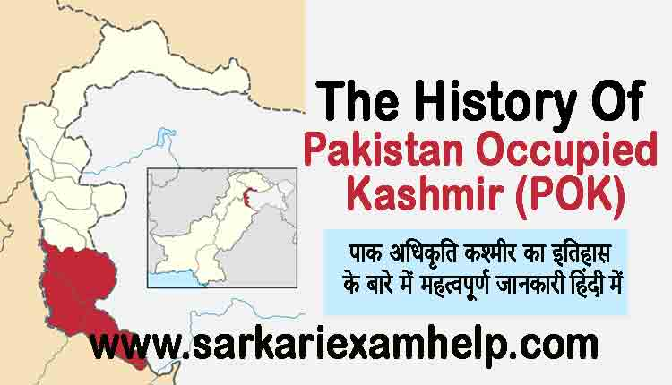 Pakistan Occupied Kashmir