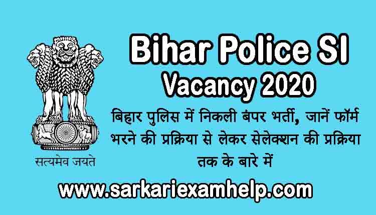 Bihar Police SI Vacancy 2020