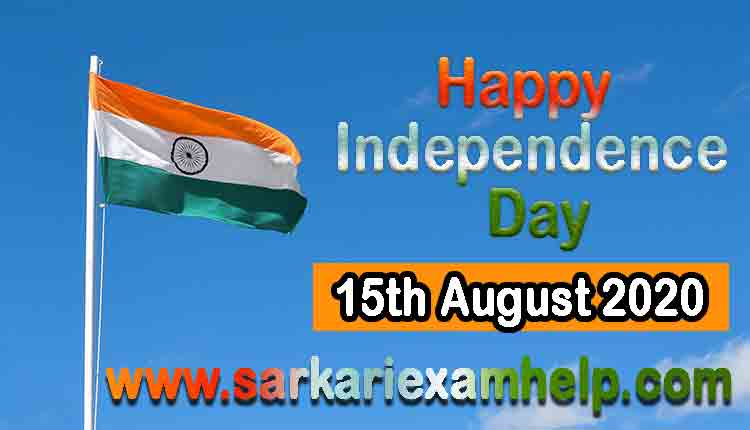 Happy Independence Day 15th August 2020 in Hindi