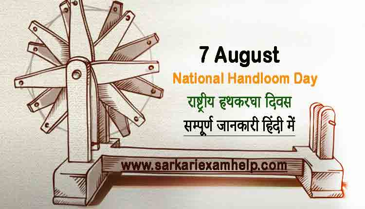 7 August National Handloom Day