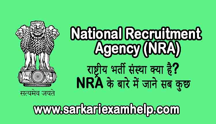 National Recruitment Agency
