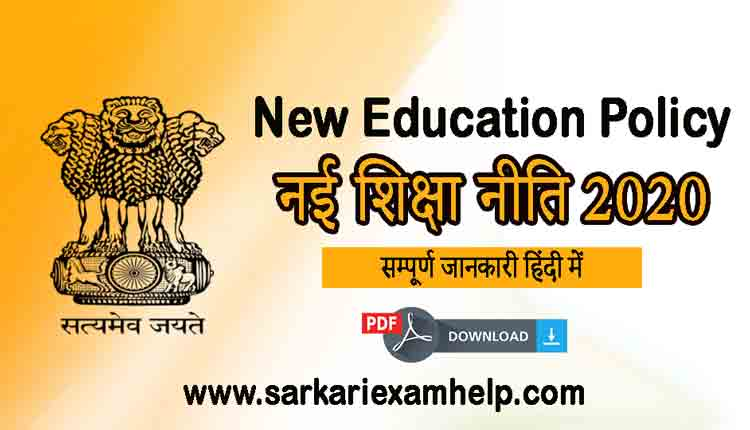 New Education Policy 2020 in Hindi