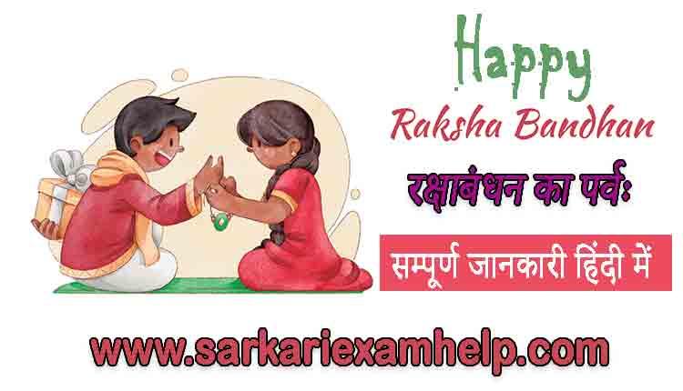 Raksha Bandhan Festival in Hindi